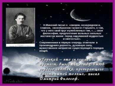 Н.Минский писал о «свежем, незаурядном и, главное, своеобразном таланте» Горь...