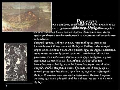 Для романтика Горького, жаждущего во всём проявления силы и красоты, - красот...