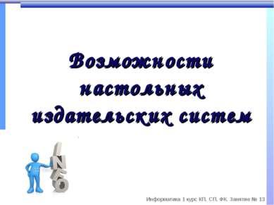 Возможности настольных издательских систем Информатика 1 курс КП, СП, ФК. Зан...