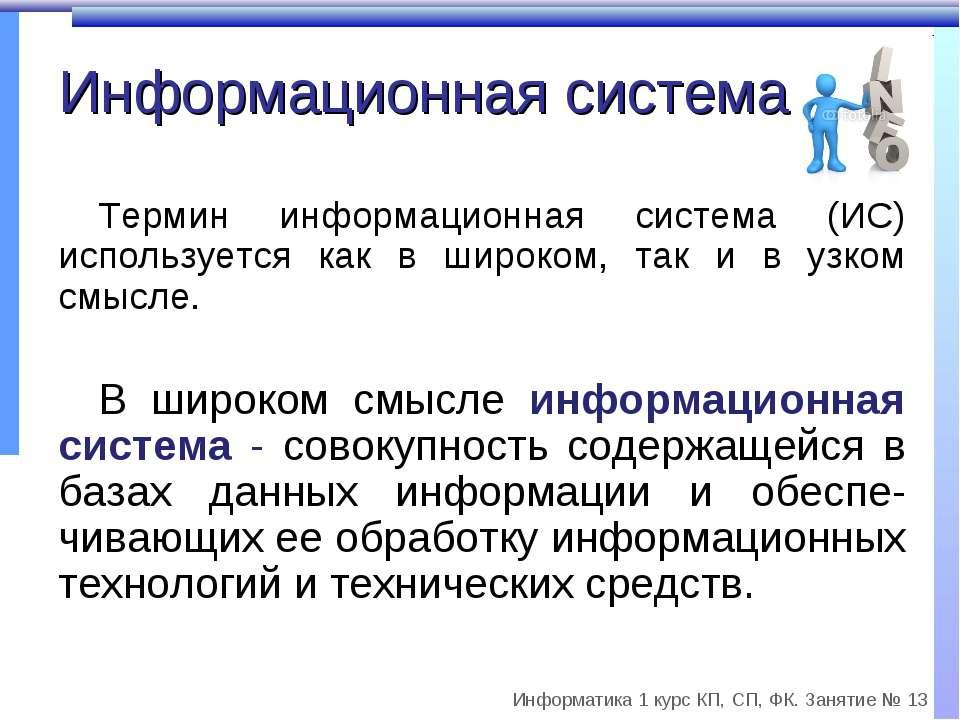 Информационная система Термин информационная система (ИС) используется как в ...