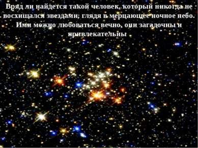 Вряд ли найдется такой человек, который никогда не восхищался звездами, глядя...