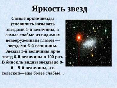 Самые яркие звезды условились называть звездами 1-й величины, а самые слабые ...