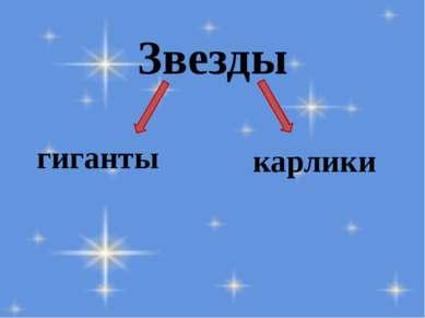Звезды гиганты карлики