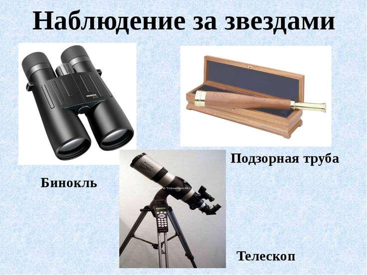 Наблюдение за звездами Бинокль Телескоп Подзорная труба