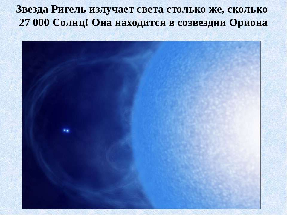 Звезда Ригель излучает света столько же, сколько 27 000 Солнц! Она находится ...