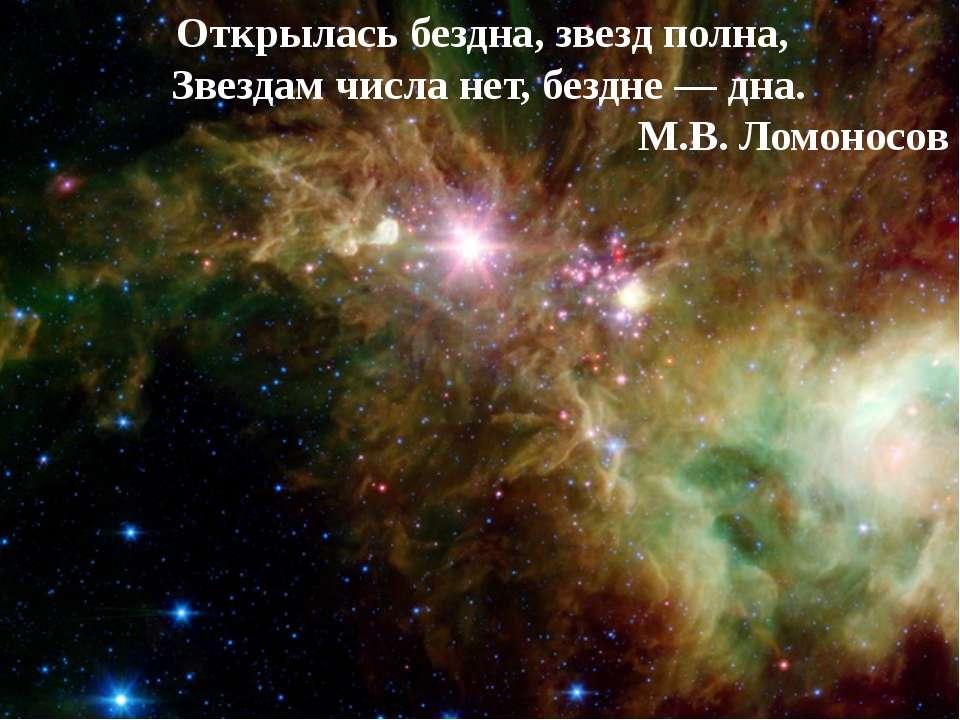 Открылась бездна, звезд полна, Звездам числа нет, бездне — дна. М.В. Ломоносов
