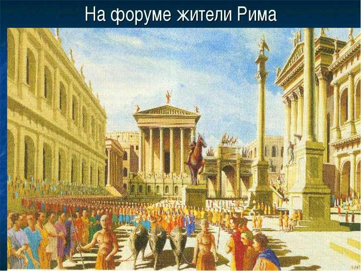 На форуме жители Рима