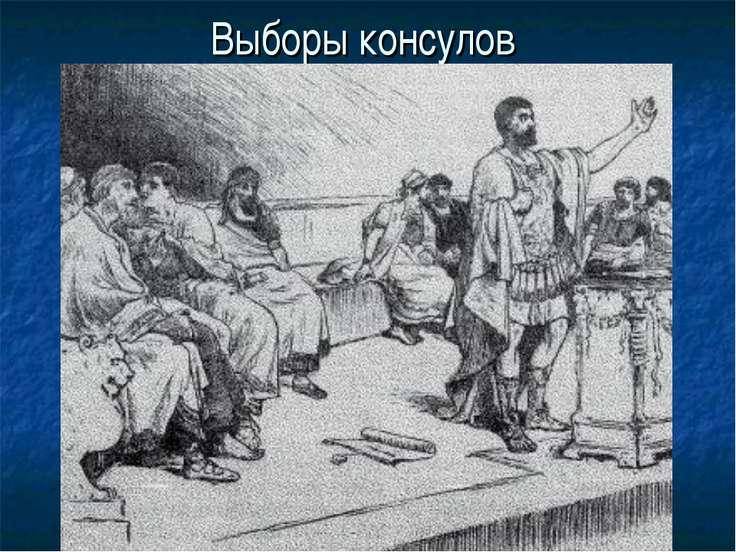 Выборы консулов