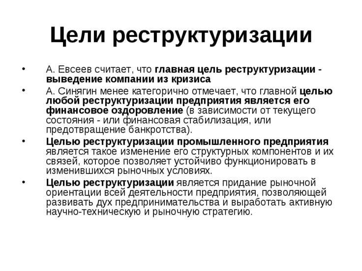Цели реструктуризации А. Евсеев считает, что главная цель реструктуризации - ...