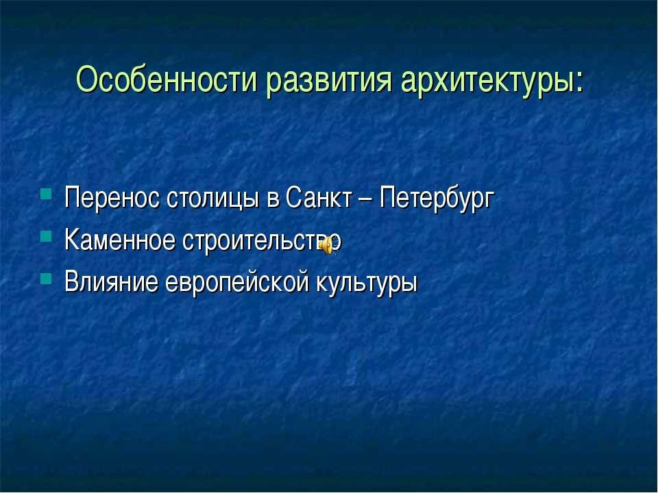 Особенности развития архитектуры: Перенос столицы в Санкт – Петербург Каменно...
