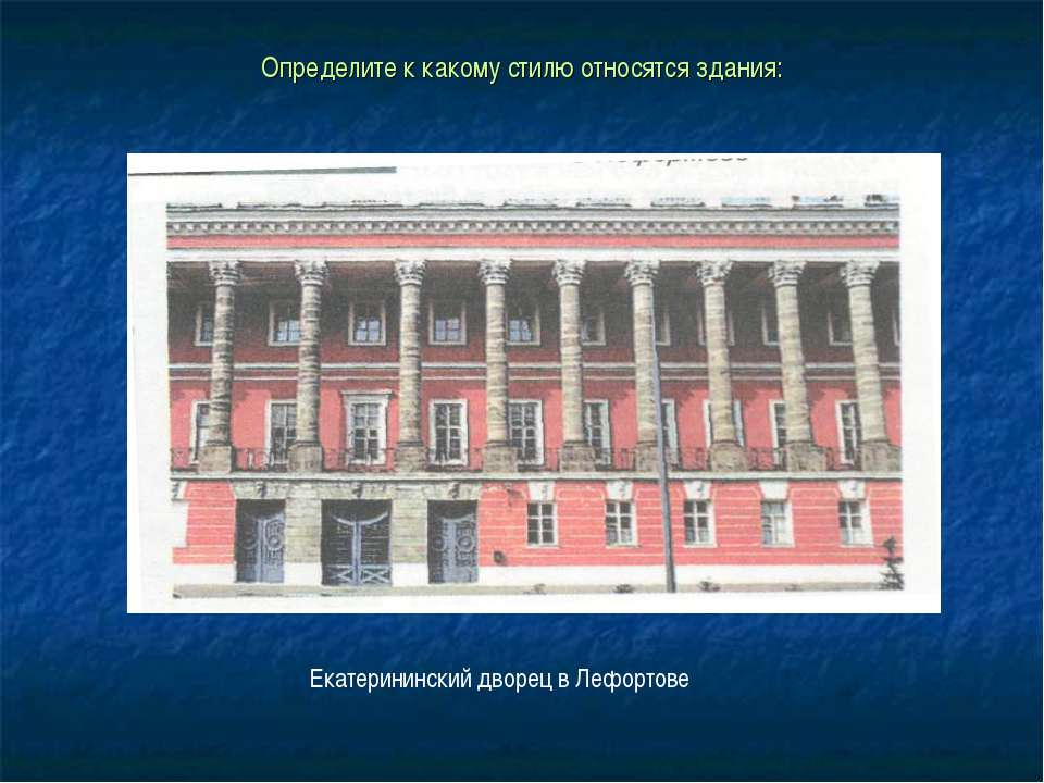 Определите к какому стилю относятся здания: Екатерининский дворец в Лефортове