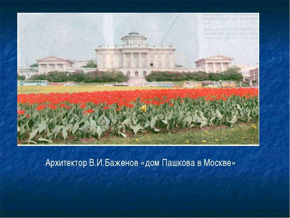 Архитектор В.И.Баженов «дом Пашкова в Москве»