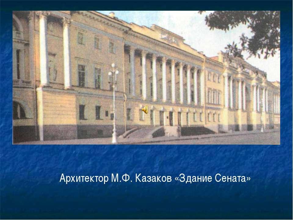 Архитектор М.Ф. Казаков «Здание Сената»