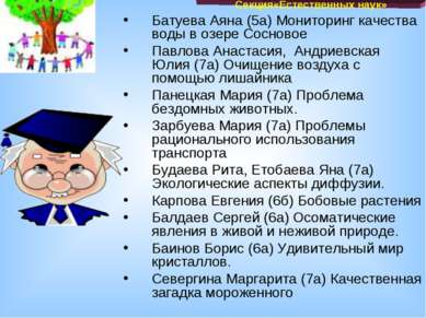 Батуева Аяна (5а) Мониторинг качества воды в озере Сосновое Павлова Анастасия...