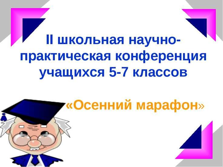 II школьная научно-практическая конференция учащихся 5-7 классов «Осенний мар...