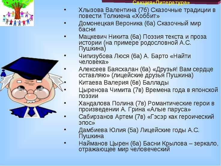 Хлызова Валентина (7б) Сказочные традиции в повести Толкиена «Хоббит» Домонец...