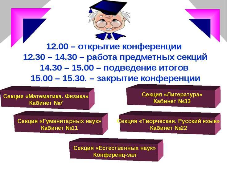 12.00 – открытие конференции 12.30 – 14.30 – работа предметных секций 14.30 –...