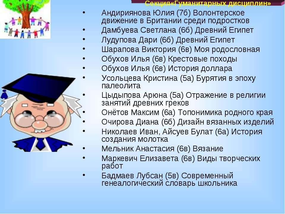 Андириянова Юлия (7б) Волонтерское движение в Британии среди подростков Дамбу...