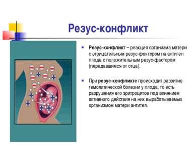 Резус-конфликт Резус-конфликт – реакция организма матери с отрицательным резу...