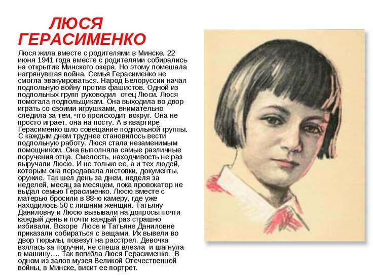 ЛЮСЯ ГЕРАСИМЕНКО Люся жила вместе с родителями в Минске. 22 июня 1941 года вм...