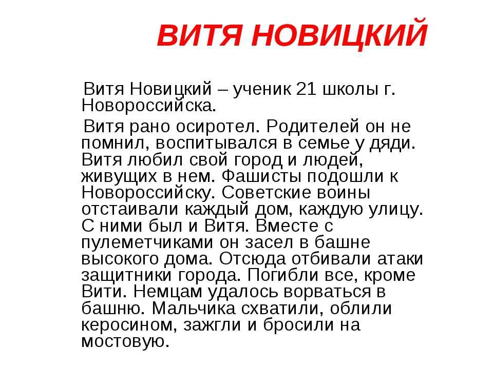 ВИТЯ НОВИЦКИЙ Витя Новицкий – ученик 21 школы г. Новороссийска. Витя рано оси...