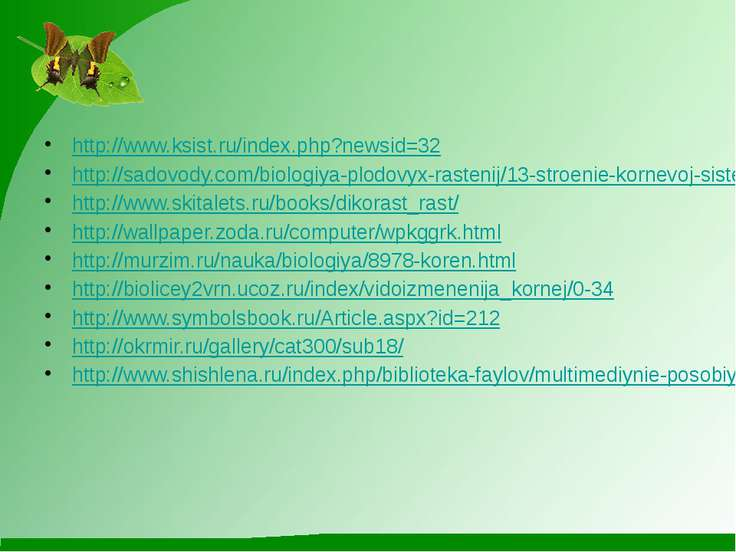 http://www.ksist.ru/index.php?newsid=32 http://sadovody.com/biologiya-plodovy...
