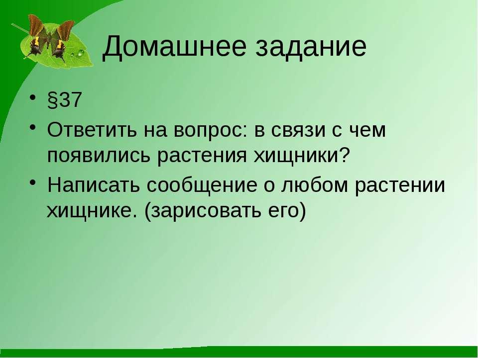 Домашнее задание §37 Ответить на вопрос: в связи с чем появились растения хищ...