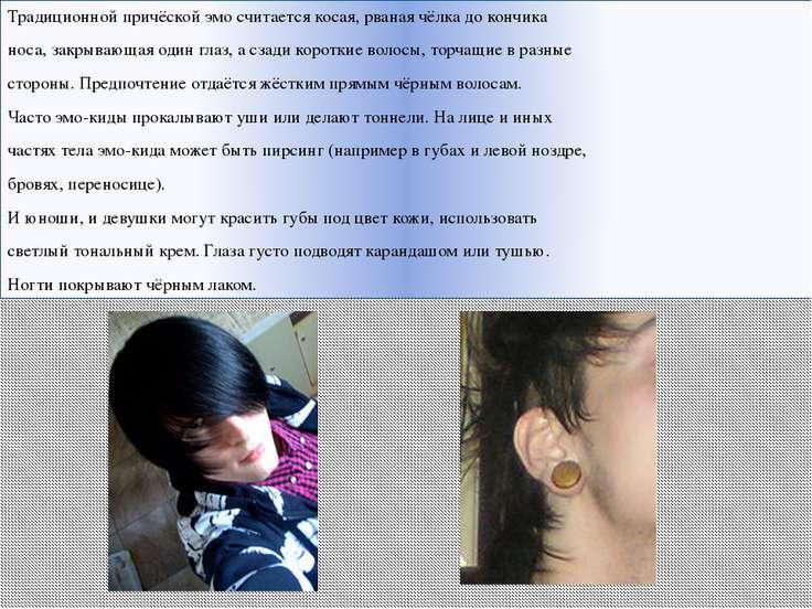 Традиционной причёской эмо считается косая, рваная чёлка до кончика носа, зак...