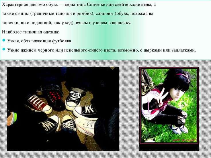 Характерная для эмо обувь — кеды типа Converse или скейтерские кеды, а также ...