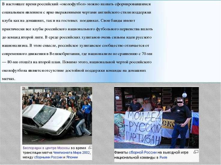 В настоящее время российский «околофутбол» можно назвать сформировавшимся соц...
