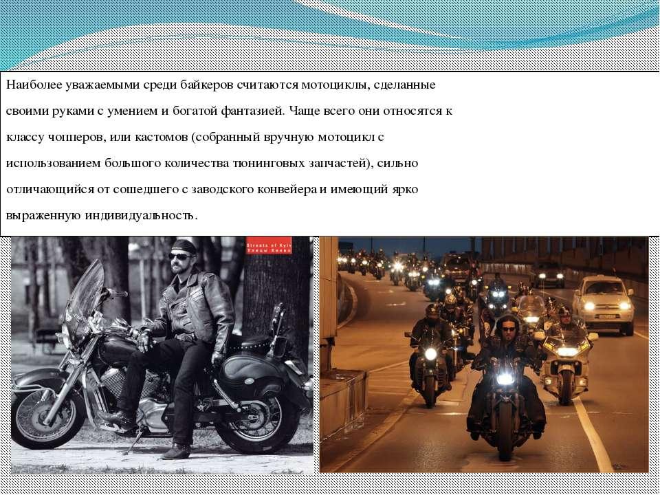 Наиболее уважаемыми среди байкеров считаются мотоциклы, сделанные своими рука...