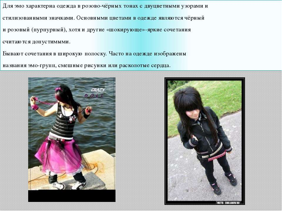 Для эмо характерна одежда в розово-чёрных тонах с двуцветными узорами и стили...