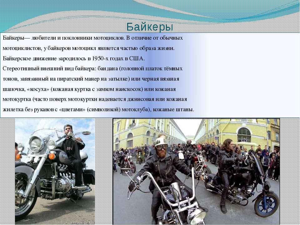 Байкеры Байкеры— любители и поклонники мотоциклов. В отличие от обычных мотоц...