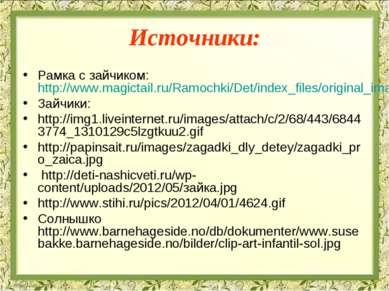 Источники: Рамка с зайчиком: http://www.magictail.ru/Ramochki/Det/index_files...