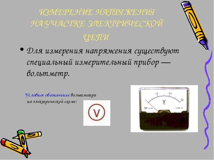 ИЗМЕРЕНИЕ НАПРЯЖЕНИЯ НА УЧАСТКЕ ЭЛЕКТРИЧЕСКОЙ ЦЕПИ Для измерения напряжения с...