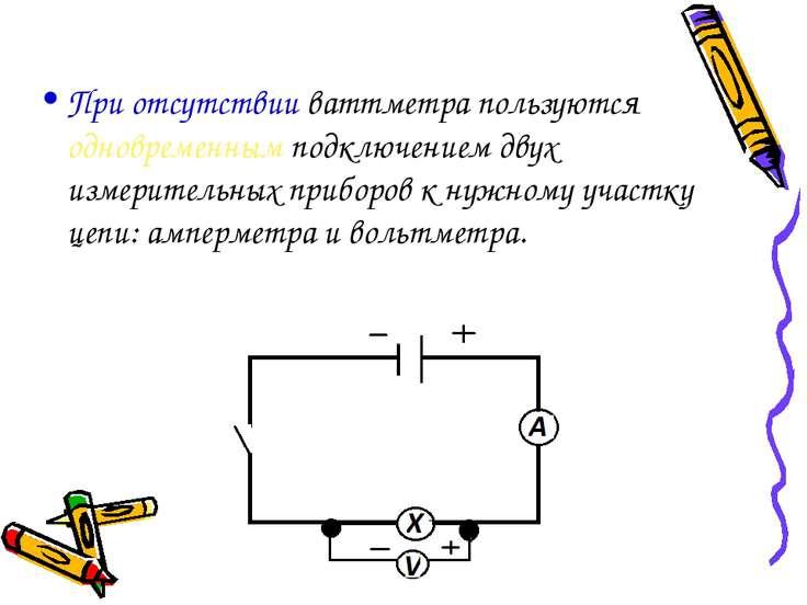 При отсутствии ваттметра пользуются одновременным подключением двух измерител...