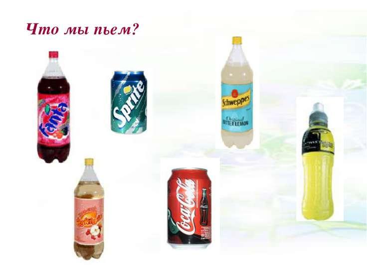 Что мы пьем?
