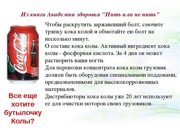 """Из книги Академии здоровья """"Пить или не пить"""" Чтобы раскрутить заржавевший бо..."""
