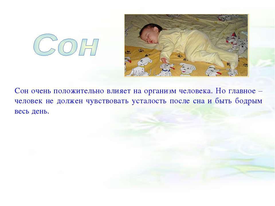Сон очень положительно влияет на организм человека. Но главное – человек не д...