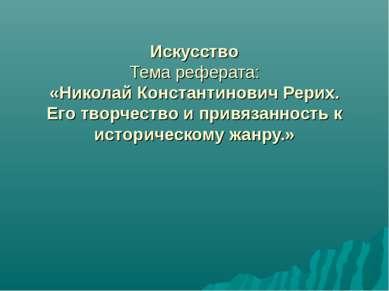 Искусство Тема реферата: «Николай Константинович Рерих. Его творчество и прив...