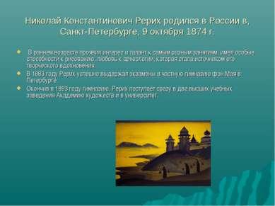 Николай Константинович Рерих родился в России в, Санкт-Петербурге, 9 октября ...