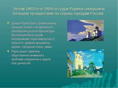 Летом 1903-го и 1904-го годов Рерихи совершили большое путешествие по сорока ...