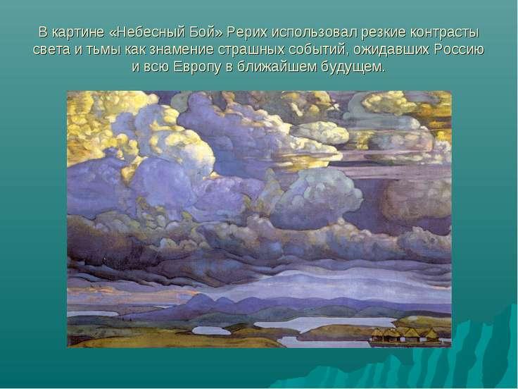 В картине «Небесный Бой» Рерих использовал резкие контрасты света и тьмы как ...