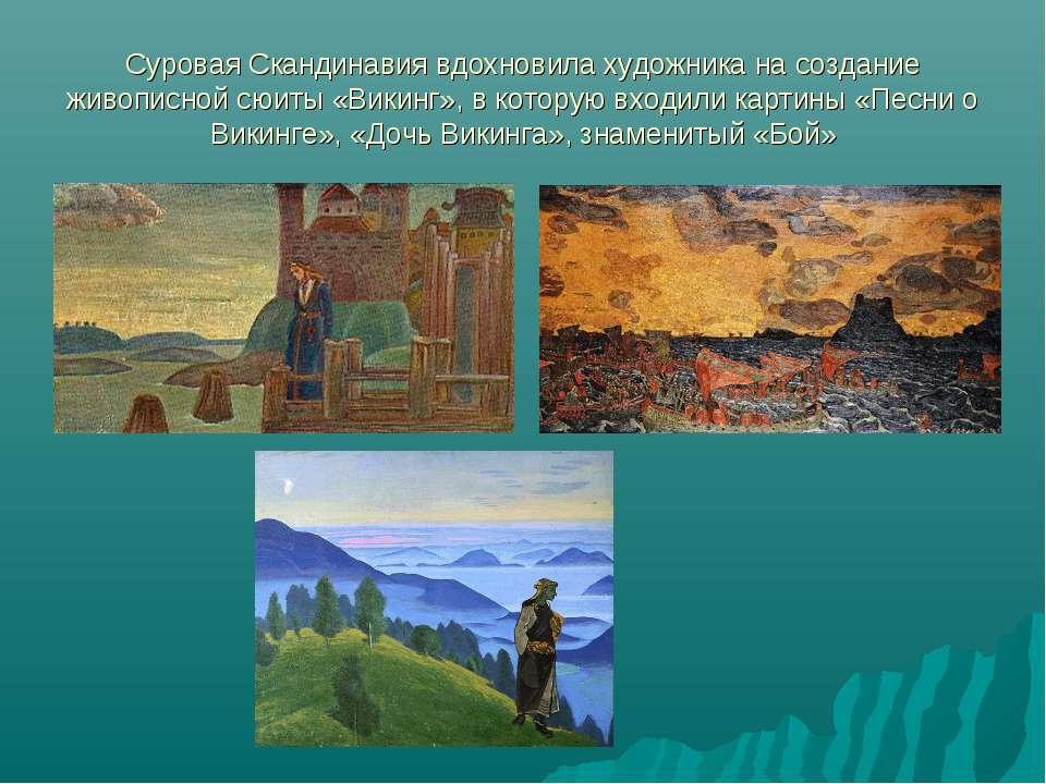 Суровая Скандинавия вдохновила художника на создание живописной сюиты «Викинг...