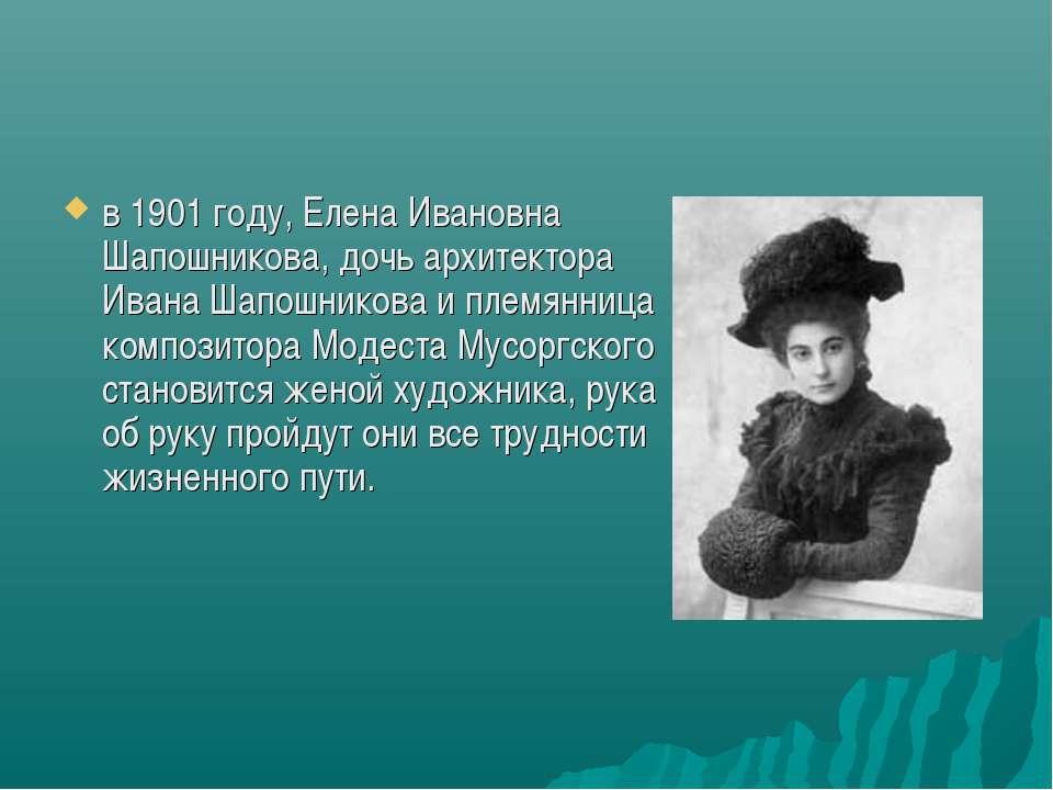 в 1901 году, Елена Ивановна Шапошникова, дочь архитектора Ивана Шапошникова и...