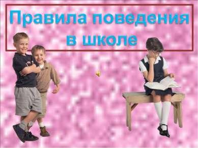 Так же просим вас учесть: Перед дверью коврик есть. Обувь вымойте, друзья, В ...