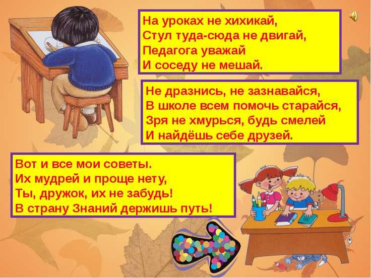 В школу, знает детвора, Ходят с самого утра. И хотели – не хотели, Нужно быст...