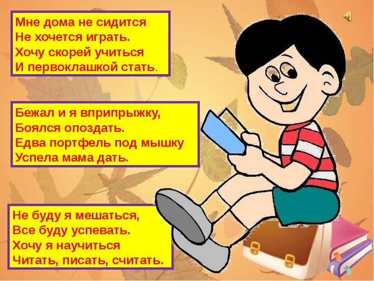 Телеграммы Советы парты Правила поведения в школе Что берём с собой в школу? ...