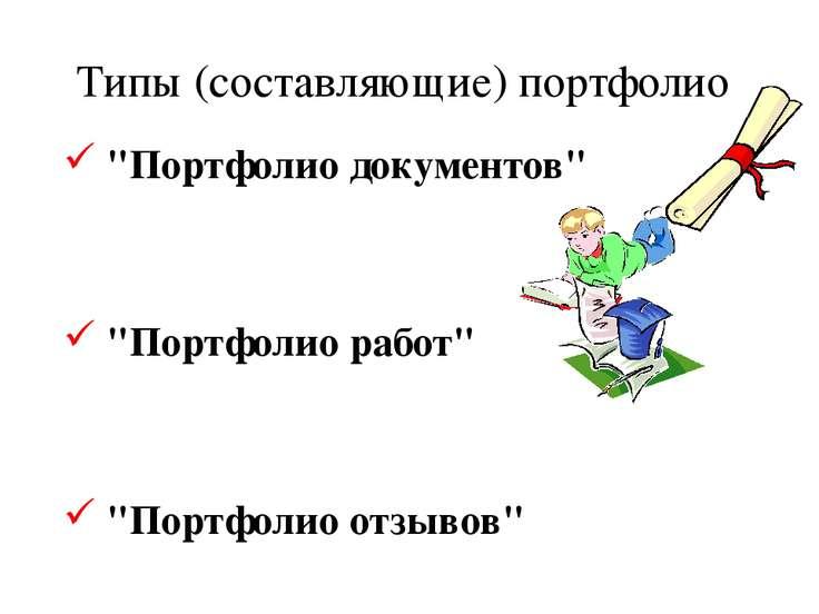 """Типы (составляющие) портфолио """"Портфолио документов"""" """"Портфолио работ"""" """"Портф..."""