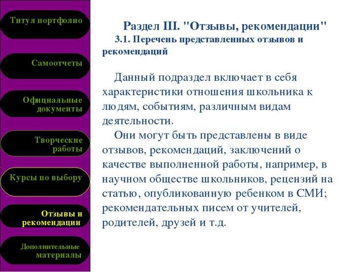 Титул портфолио Самоотчеты Официальные документы Творческие работы Курсы по в...